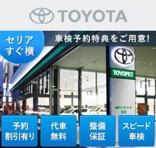 神戸トヨペット 西宮店