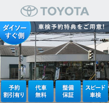 神戸トヨペット 大久保店