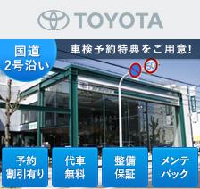 神戸トヨペット 芦屋店