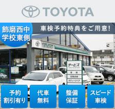 神戸トヨペット 中地南店