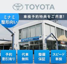 神戸トヨペット 福崎店