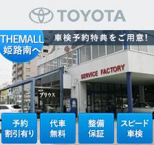 神戸トヨペット 姫路西店