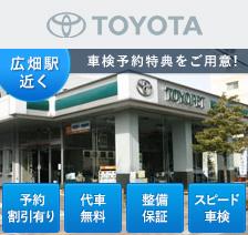神戸トヨペット 広畑店