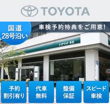 神戸トヨペット 本社店