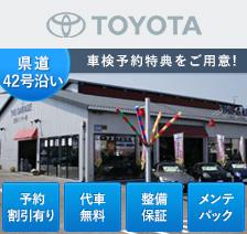 神戸トヨペット 宝塚インター南店