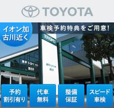 神戸トヨペット 加古川店