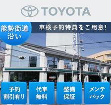 神戸トヨペット 川西店