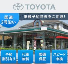 神戸トヨペット 杭瀬店