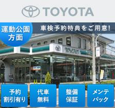 神戸トヨペット 名谷店