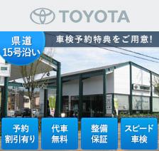 神戸トヨペット 岡場店