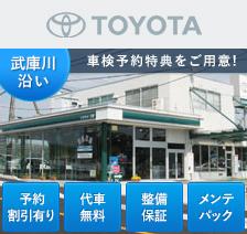 神戸トヨペット 三田店
