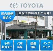 神戸トヨペット 三宮店