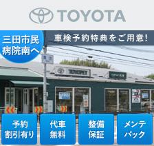 神戸トヨペット 新三田店