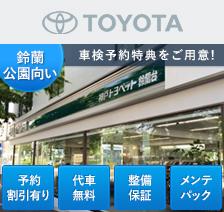 神戸トヨペット 鈴蘭台店