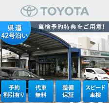 神戸トヨペット 宝塚店