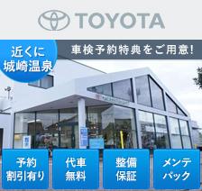 神戸トヨペット 豊岡店
