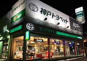 神戸トヨペット 浜田店