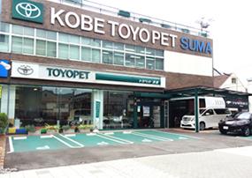 神戸トヨペット 須磨店