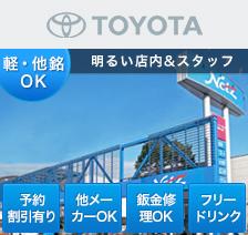 ネッツニューリー北大阪 箕面小野原店