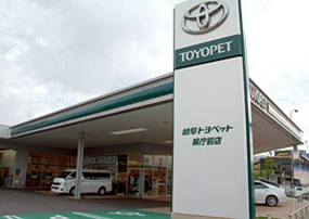 岐阜トヨペット 県庁前店