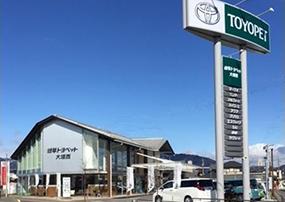 岐阜トヨペット 大垣西店