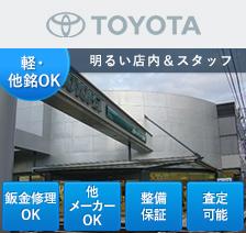 岐阜トヨペット 各務原店