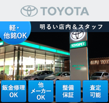 岐阜トヨペット 可児店