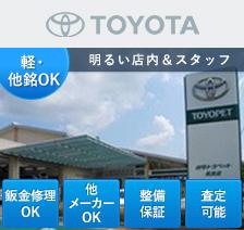 岐阜トヨペット 長良店