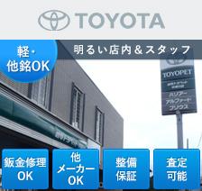 岐阜トヨペット 中津川店