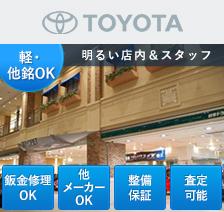 岐阜トヨペット レインボーモール店