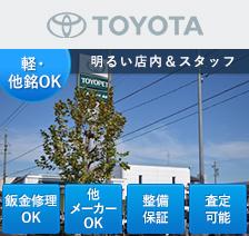 岐阜トヨペット 島店