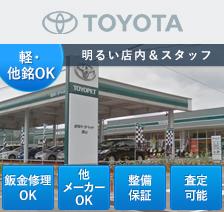 岐阜トヨペット 高山店